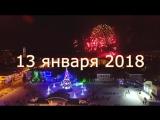 Афиша 13 января - Новогодний Хит Парад