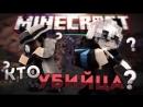 Маньяк вместе с Декстером! Minecraft-Murder Mistery