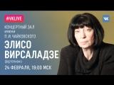 Вечер фортепианной музыки. Элисо Вирсаладзе