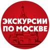 Праздник в Москве   Интерактивные экскурсии