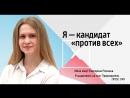 Екатерина Ронжина - Кандидат за Новый профсоюз