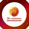 """PR-компания """"ОРГАНИЗАТОР"""""""