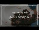 The Raspberry Fish x Дарья Фролова