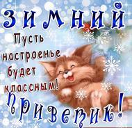 Зимний привет!