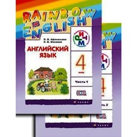 английский учебник rainbow english 4 класс