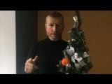С рождеством!Личное поздравление Сайганова Дмитрия - тренера по интуиции