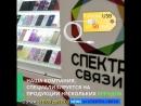Мурманск Молл - 3 этаж СПЕКТР СВЯЗИ