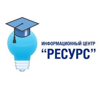 Дипломные курсовые контрольные работы на заказ ВКонтакте Заказать работы в ИЦ Ресурс