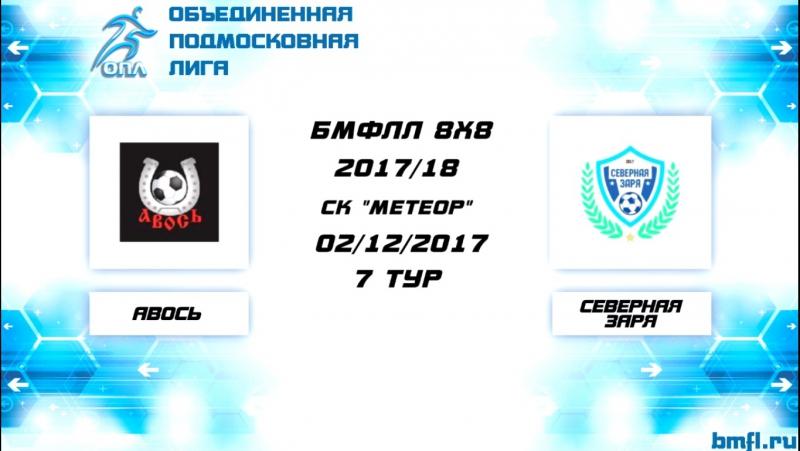 Авось - Северная Заря. Обзор матча