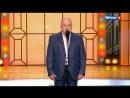 Игорь Маменко -Новый номер РУССКАЯ БАБА