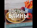 Постные блины [Рецепты Bon Appetit]