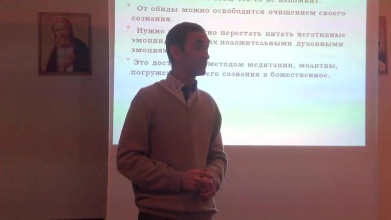 Тело и боль неразделимы_ Александр Борисов, семинар-тренинг Прощение- это природа души