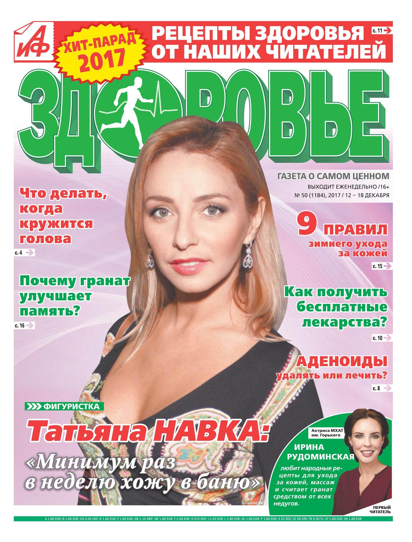 Татьяна Навка. Пресса - Страница 17 TbKOktVB0vQ