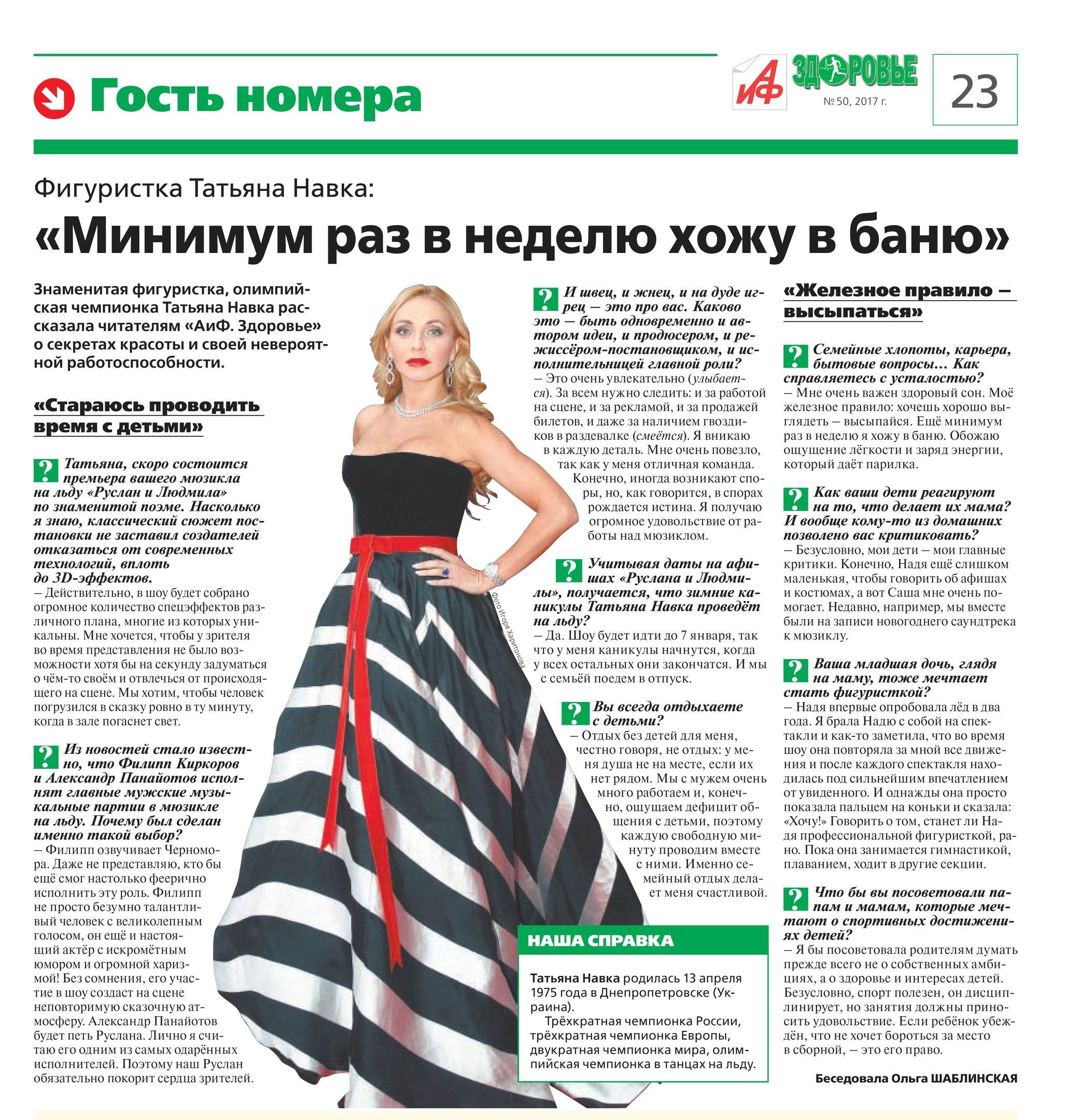 Татьяна Навка. Пресса - Страница 17 3oKGs9Zks2U