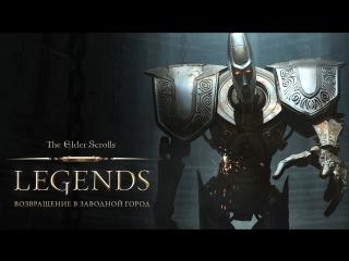The Elder Scrolls: Legends – Возвращение в Заводной город