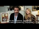 Видеообращение Жана Дюжардена и Мелани Лоран