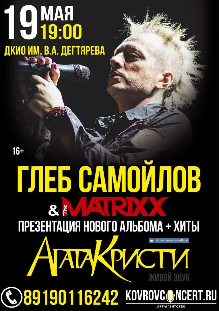Афиша Ковров 19 мая / Глеб Самойлов и the Matrixx/ Ковров