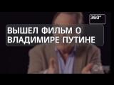 Фильм о Владимире Путине