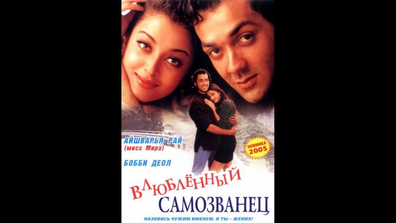 Влюблённый самозванец /И они полюбили друг друга /...Aur Pyaar Ho Gaya (1997)