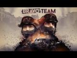 [Стрим] Bravo Team