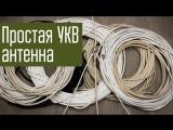 Простая самодельная УКВ антенна из ТВ-кабеля. Аварийная УКВ антенна на 145 МГц. Радиосвязь.