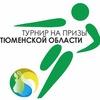 Турнир на призы Тюменской области