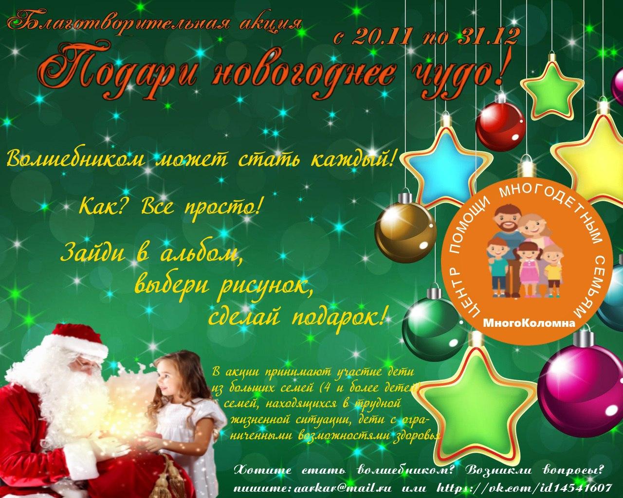 Афиша Коломна Подари новогоднее чудо!