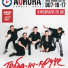 09.02 | ТОРБА-НА-КРУЧЕ | AURORA