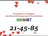 Внимание! Конкурс от НКТВ ко Дню Влюбленных!