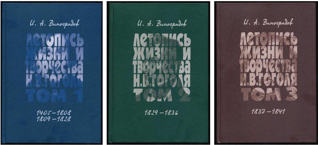 Летопись жизни и творчества Н.В. Гоголя в 7 томах. Т. 1-3 (2017)