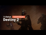[Трансляция] Destiny 2
