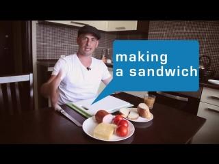 Английские слова по теме Как сделать сендвич
