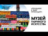 Музей стрит-арта в Петербурге