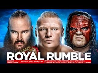 Прямой эфир Royal Rumble 2018