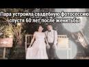 Пара устроила свадебную фотосессию спустя 60 лет после женитьбы