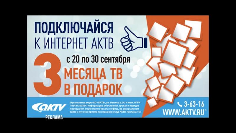 3 месяца ТВ от АКТВ в подарок!