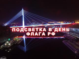 Подсветка моста Влюбленных в день Государственного флага России. 22 августа 2017 года.