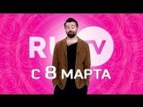 Поздравление RU.TV от Алексея Чумакова