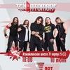 Band Terratomorf