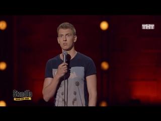 Stand Up: Алексей Щербаков - О вредной бабке