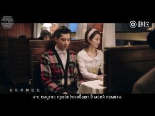 [РУСС. САБ] Kris Wu x Zhao Liying -《想你》 MISS YOU MV