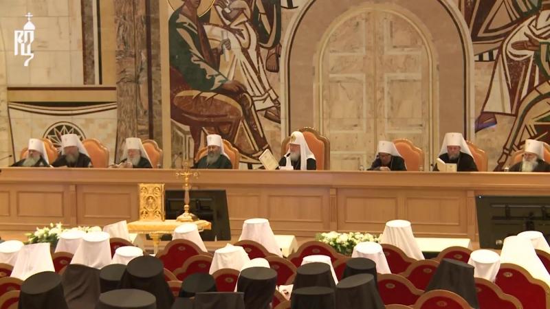 Доклад Святейшего Патриарха Кирилла на открывшемся Архиерейском Соборе РПЦ
