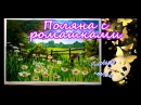 Рисуем поляну с ромашками(открытка) Draw a meadow with daisies(postcard)