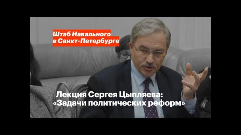 Лекция Сергея Цыпляева: «Актуальные задачи политических реформ в России»