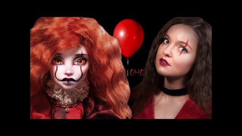 """ДОЧЬ КЛОУНА ПЕННИВАЙЗА """"ОНО""""! ООАК-кукла ПенниНайс, обзор на Halloween/Хэллоуин"""