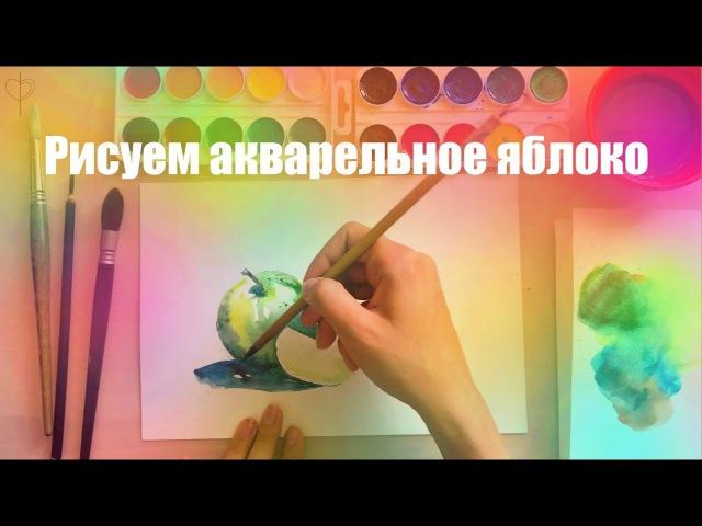 Урок№12. Как нарисовать скетч яблока акварелью? How to draw a watercolor apple?