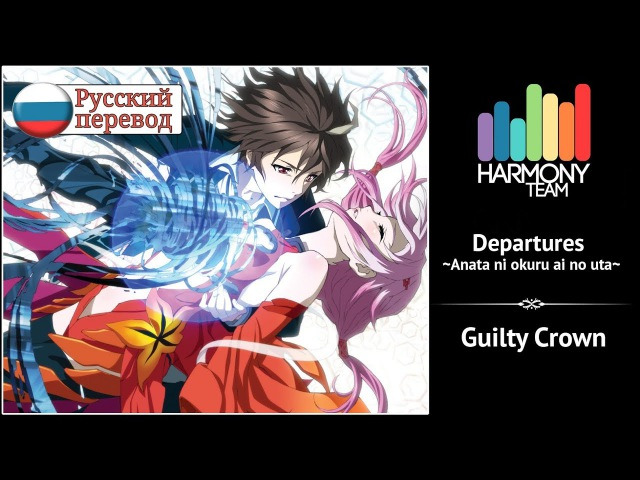 [Guilty Crown RUS cover] Yuna – Departures ~Anata ni Okuru Ai no Uta~ [Harmony Team]