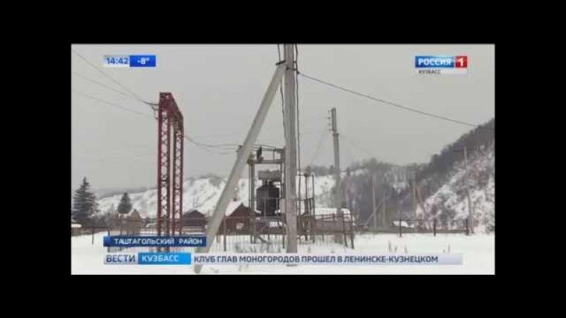 В отдалённых посёлках Таштагольского района решили проблему электроснабжения