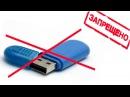 Диск защищен от записи - как снять защиту с флешки USB, если она защищена