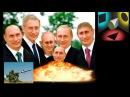 Путинская ОПГ взорвет собственный режим.